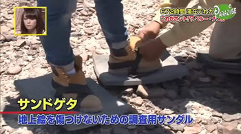 Special footware is necessary to avoid disturbing the fragile and restricted Nazca Lines zone